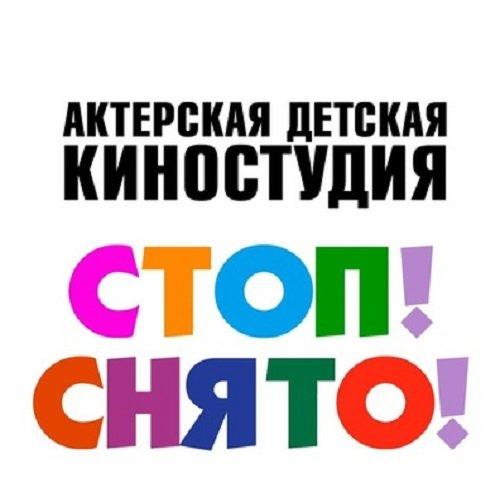 Стоп! Снято!, актерская детская киностудия,  Иркутск