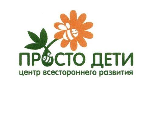 Просто дети, центр всестороннего развития,  Иркутск