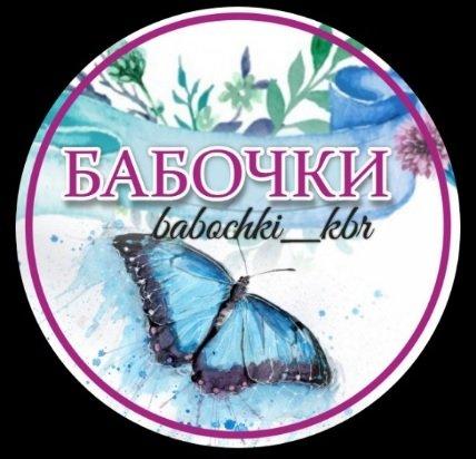 🦋 Бабочки КБР,🦋 Продажа живых тропических бабочек,Нальчик