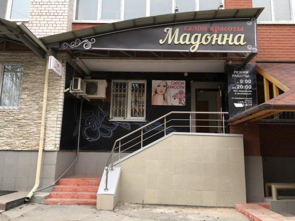 Мадонна,Салон красоты,Тюмень