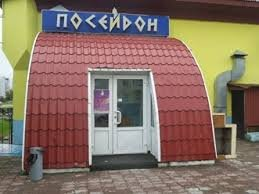 Посейдон, , Нижневартовск