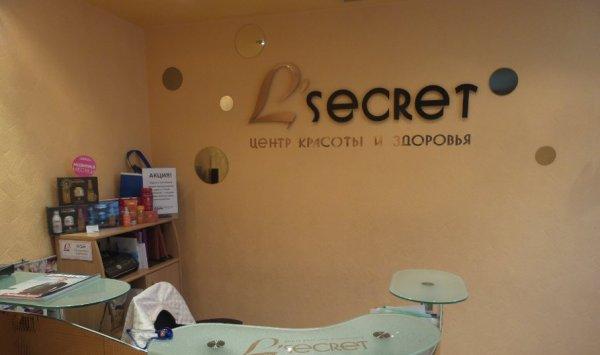 L'secret, СПА-салон, Салон красоты, Парикмахерская, Солярий, Фитнес-клуб, Тюмень