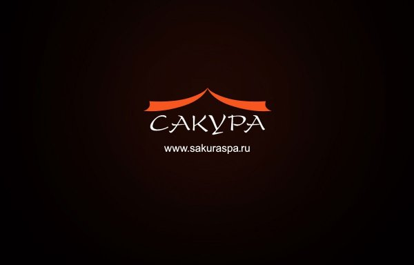 SPA-центр Сакура,СПА-салон, Салон красоты, Парикмахерская,Тюмень