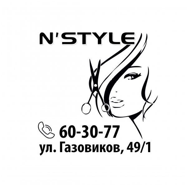 N-Style,Салон красоты,Тюмень