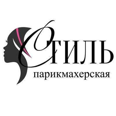 Парикмахерская Стиль,Парикмахерская, Салон красоты,Тюмень