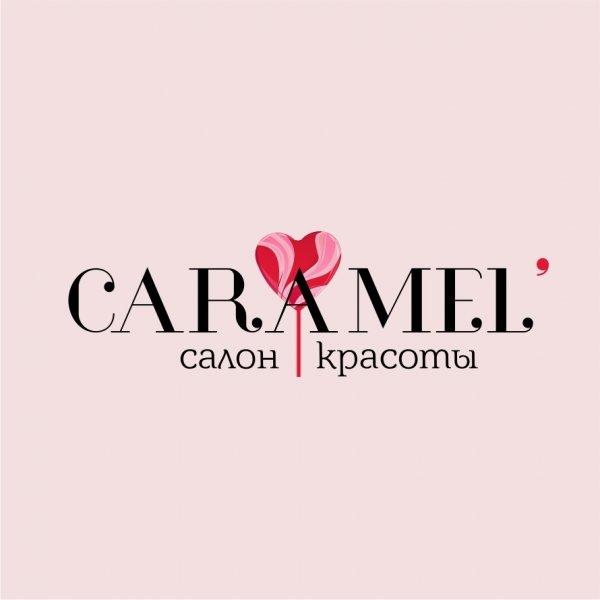 Салон красоты Caramel,Салон красоты, Ногтевая студия,Тюмень
