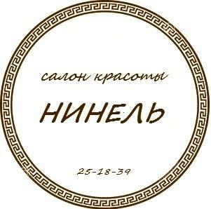 Салон красоты Нинель,Салон красоты, Парикмахерская,Тюмень