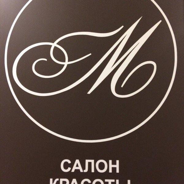 Салон красоты Оксаны Матигоровой,Салон красоты,Тюмень