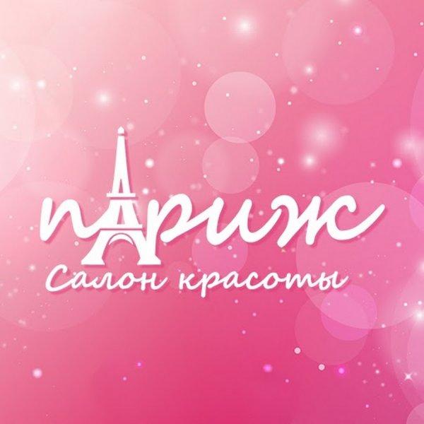 Салон-парикмахерская Париж,Салон красоты, Парикмахерская, Солярий,Тюмень