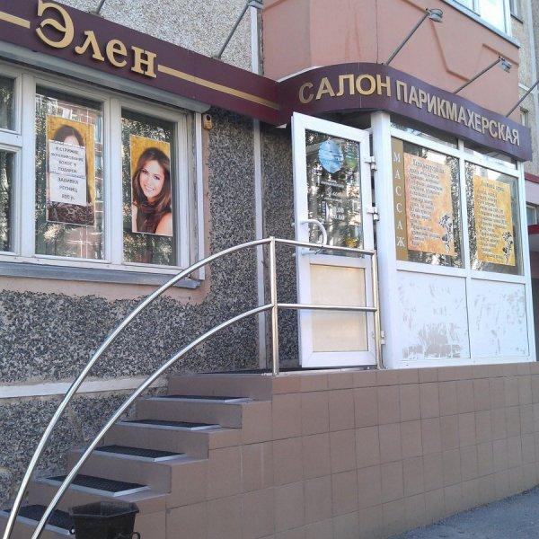 Салон-парикмахерская Элен,Салон красоты, Парикмахерская,Тюмень