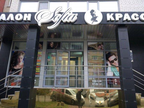 София, Салон красоты, Парикмахерская, Тюмень