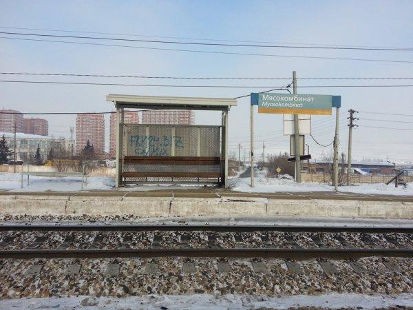 Станция Мясокомбинат,Железнодорожная станция,Красноярск