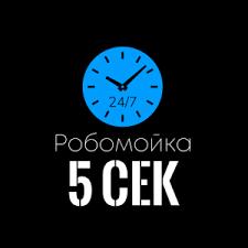 Роботизированная автомойкаАвиаторов, 15 Панель 7, Нижневартовск, Ханты-Мансийский автономный округ