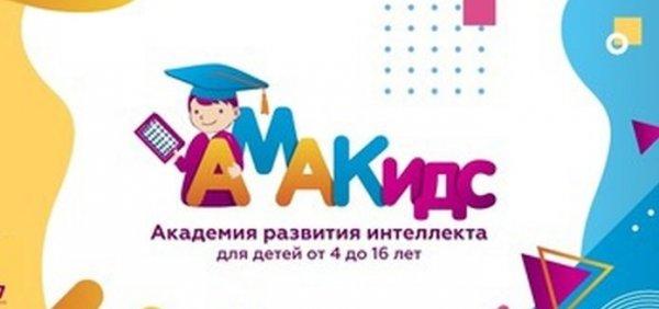 Амакидс, Академия развития интеллекта, Абакан