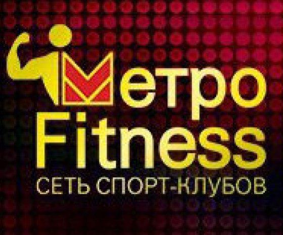 Метрофитнесс,Фитнес-клуб, Спортивный, тренажерный зал,Тюмень