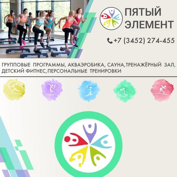 Спортивно-развлекательный комплекс Пятый элемент, Спортивно-развлекательный центр, Фитнес-клуб, Тюмень