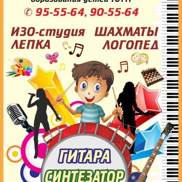 Tutti,Центр развития ребенка, Музыкальное образование, Школа искусств,Тюмень
