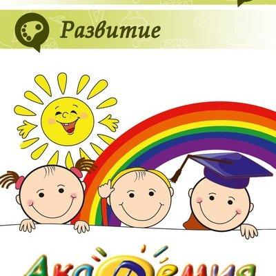 Академия детских наук,Центр развития ребенка, Праздничное агентство,Тюмень