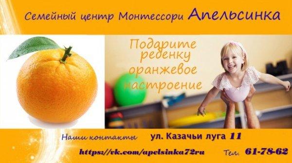 Апельсинка Монтессори центр,Центр развития ребенка,Тюмень