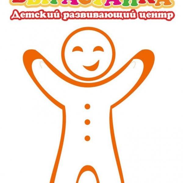 Вырастайка,Центр развития ребенка,Тюмень
