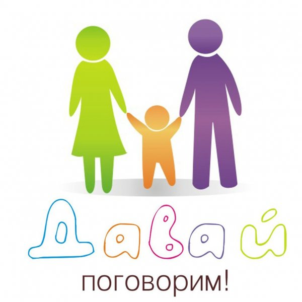 Давай поговорим!,Логопеды, Центр развития ребенка,Тюмень
