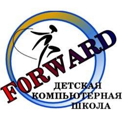 Детская компьютерная школа Forward,Компьютерные курсы, Центр развития ребенка,Тюмень