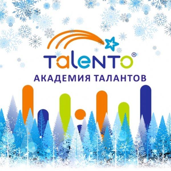 Детский клуб Таленто,Центр развития ребенка, Клуб для детей и подростков,Тюмень