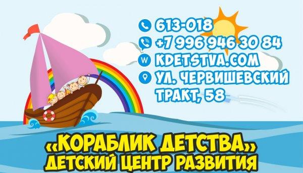 Детский центр развития Кораблик Детства, Центр развития ребенка, Организация и проведение детских праздников, Услуги репетиторов, Тюмень