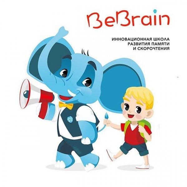 Инновационная школа развития памяти и скорочтения BeBrain,Центр развития ребенка, Дополнительное образование, Курсы и мастер-классы,Тюмень