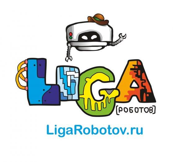 Лига Роботов,Дополнительное образование, Центр развития ребенка, Клуб для детей и подростков,Тюмень