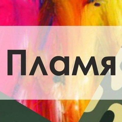 МАУ ДО Детско-юношеский центр Пламя,Дополнительное образование, Центр развития ребенка, Клуб для детей и подростков,Тюмень