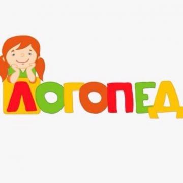 Логопед-мастер,Центр развития ребенка,Тюмень
