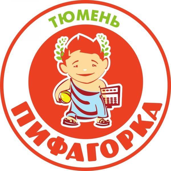 Пифагорка,Центр развития ребенка, Клуб для детей и подростков,Тюмень