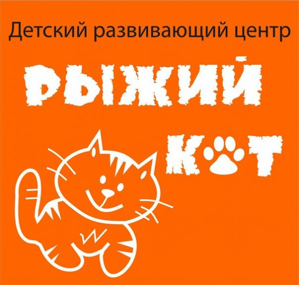 Рыжий кот,Центр развития ребенка, Организация и проведение детских праздников,Тюмень