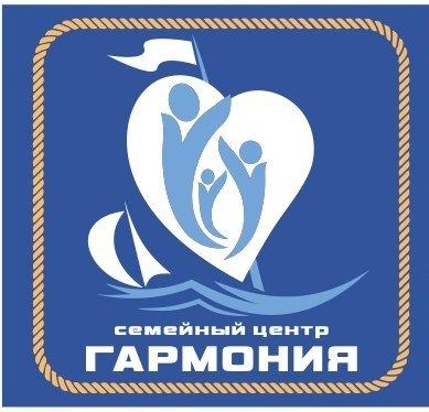 Семейный центр Гармония,Семейное консультирование, Центр развития ребенка,Тюмень