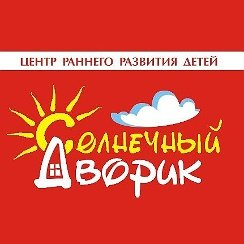 Семейный эко-клуб Солнечный дворик,Центр развития ребенка, Детский сад,Тюмень