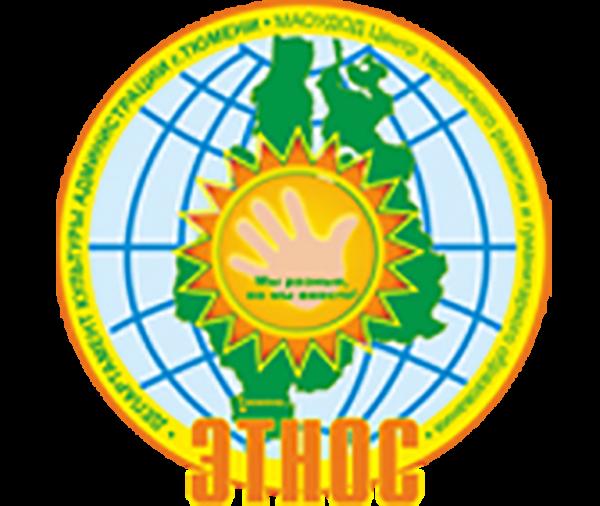 Центр творческого развития и гуманитарного образования Этнос,Дополнительное образование, Центр развития ребенка,Тюмень
