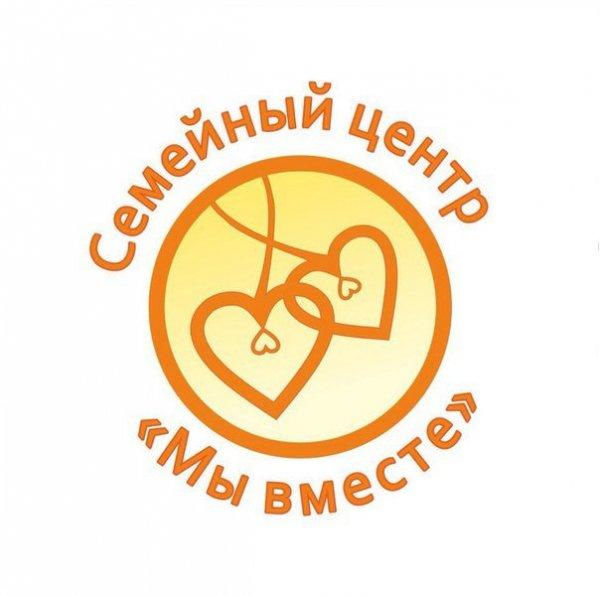 Семейный центр Мы вместе,Центр развития ребенка, Клуб для детей и подростков,Тюмень