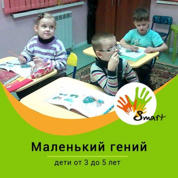 Центр Детского Развития Маленький Гений,Центр развития ребенка,Тюмень