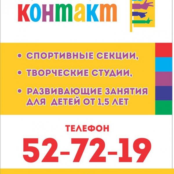 Центр развития творчества детей и юношества Контакт,Центр развития ребенка, Дополнительное образование,Тюмень