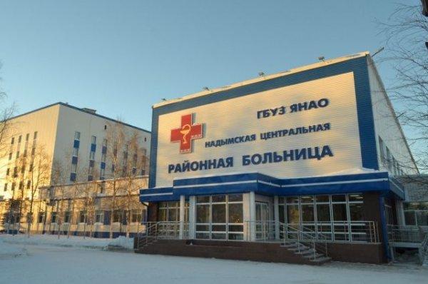 Поликлиника, Больница для взрослых, Поликлиника для взрослых, Надым