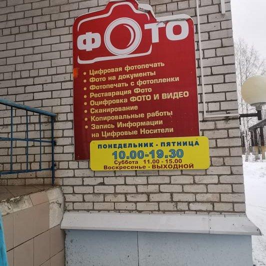 Фото-центр, Фотоуслуги,  Мирный