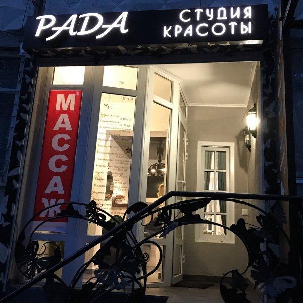 Студия красоты Рада,Салон красоты, Ногтевая студия, Парикмахерская,Тюмень