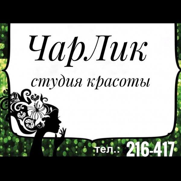 ЧарЛик,Ногтевая студия, Салон красоты, Парикмахерская,Тюмень