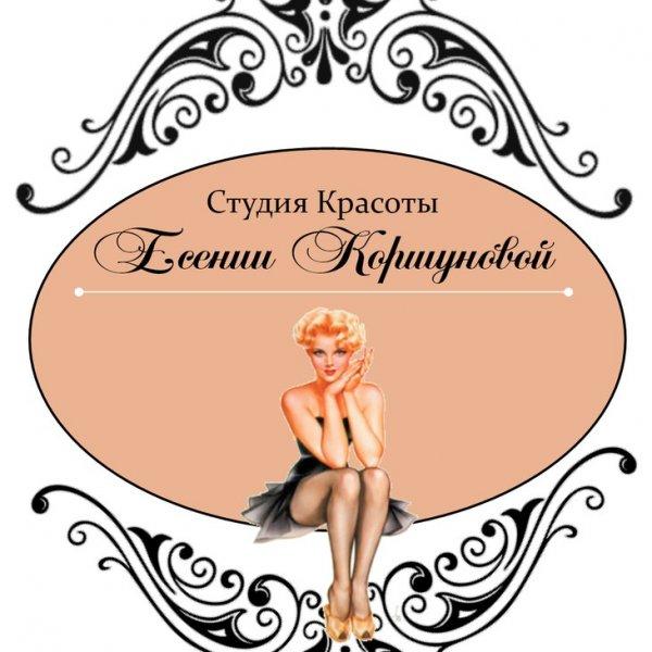 Школа-студия красоты Есении Коршуновой,Салон красоты,Тюмень
