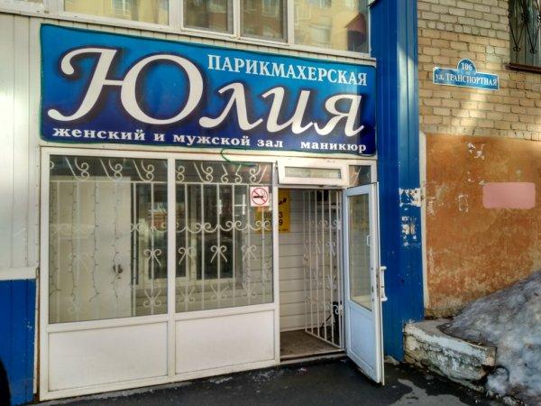 Юлия,Салон красоты, Ногтевая студия, Парикмахерская,Тюмень