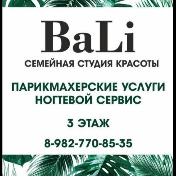 BaLi, студия красоты,  Тобольск