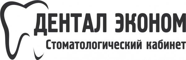 ДЕНТАЛ ЭКОНОМ, стоматологический кабинет,  Барнаул