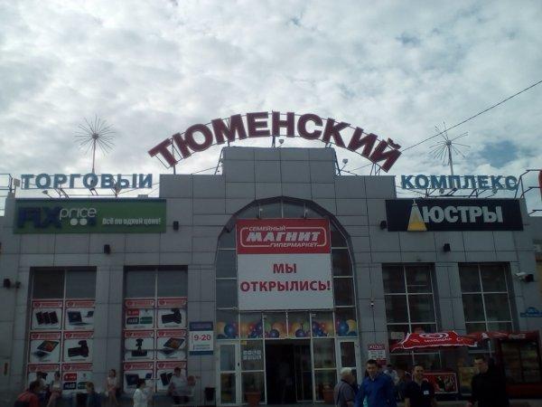 Торговый комплекс Тюменский, Торговый центр,  Тюмень