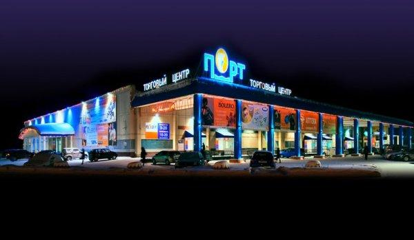 Торговый центр Порт,Торговый центр,Тюмень